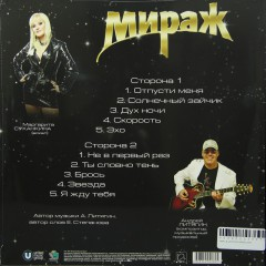 Album Back Cover